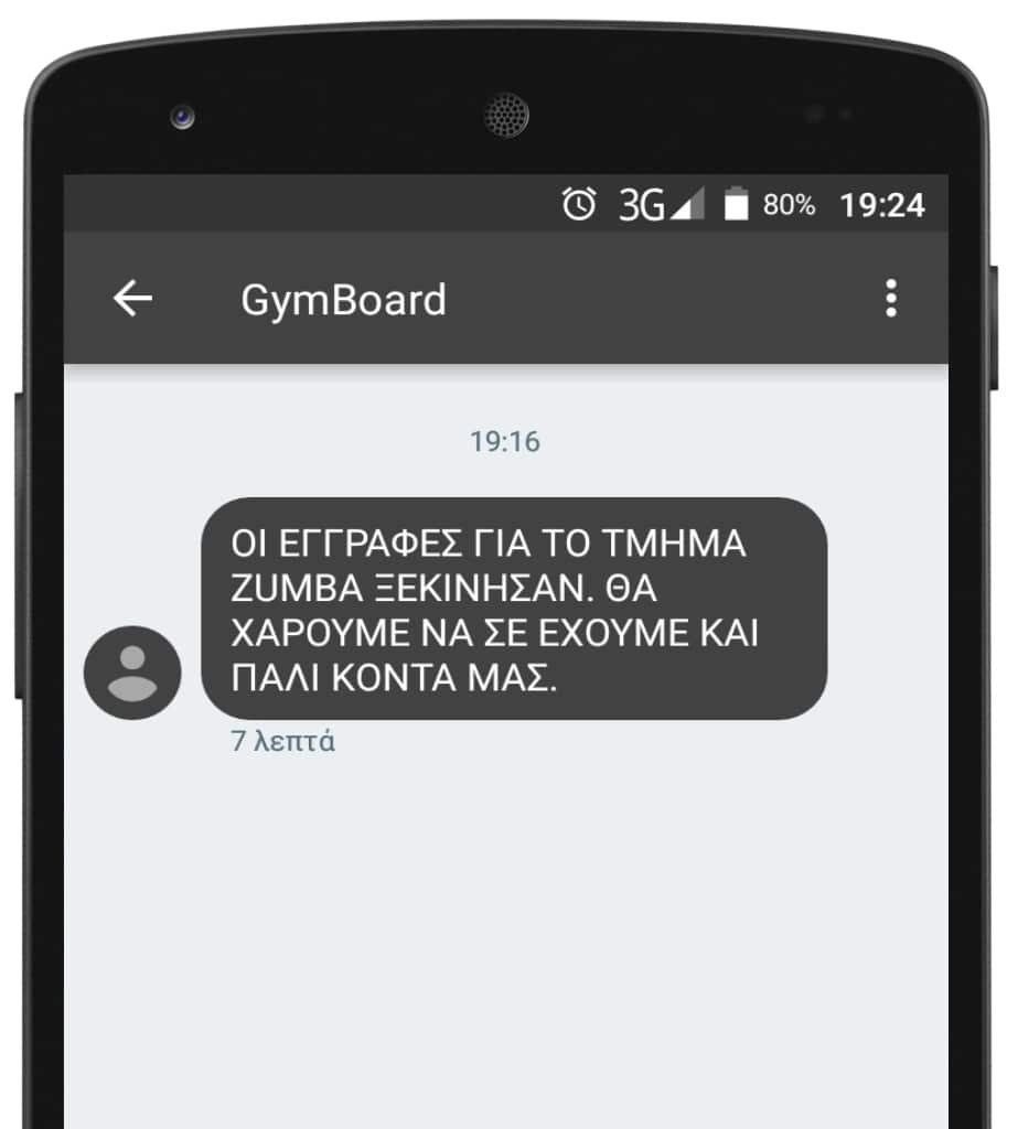 Μαζικά μηνύματα SMS – SMS Marketing -  GymBoard  - Εφαρμογή Διαχείρισης Μελών και Συνδρομών