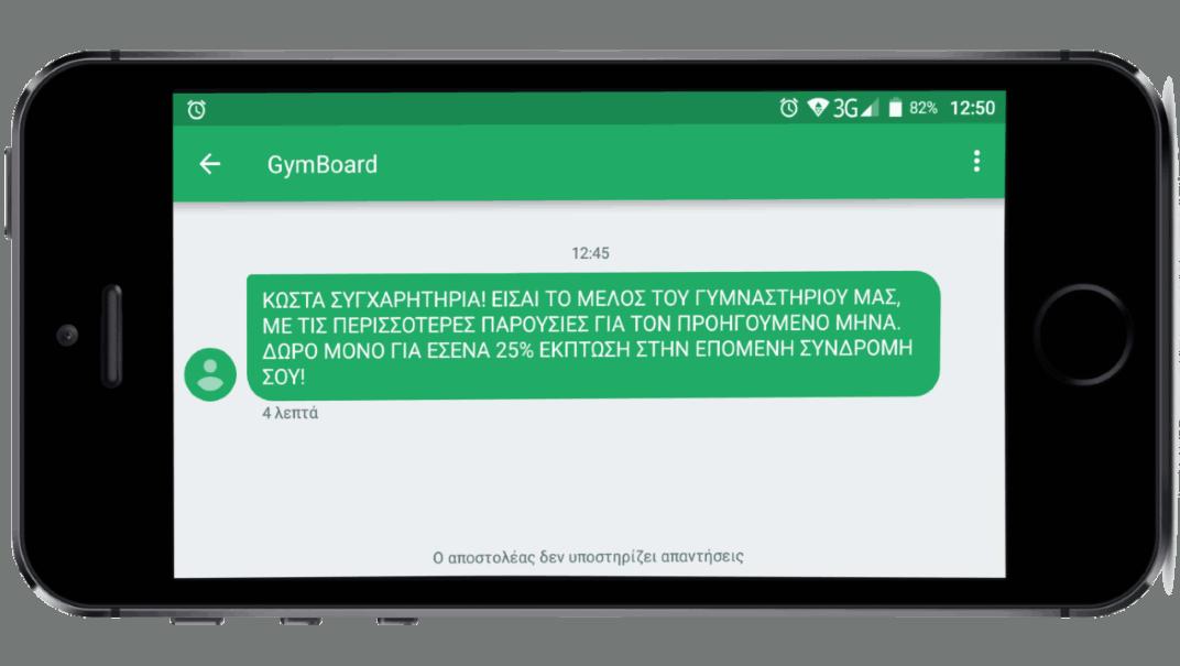 προσωποιημένα-μηνύματα-sms-προσφορές-sms-Μάρκετινγκ-2-gymboard-Διαχείριση-Μελών-και-Συνδρομών